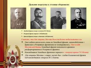 Дальние подступы к столице обороняли: Западный фронт (генерал-полковник И.С.