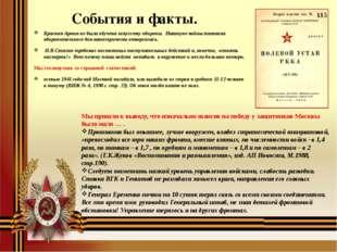 События и факты. Красная Армия не была обучена искусству обороны. Накануне в