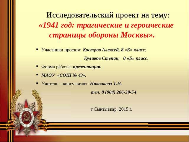 Исследовательский проект на тему: «1941 год: трагические и героические стран...