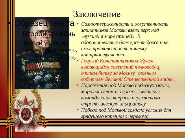 Заключение Самоотверженность и жертвенность защитников Москвы взяли верх над...
