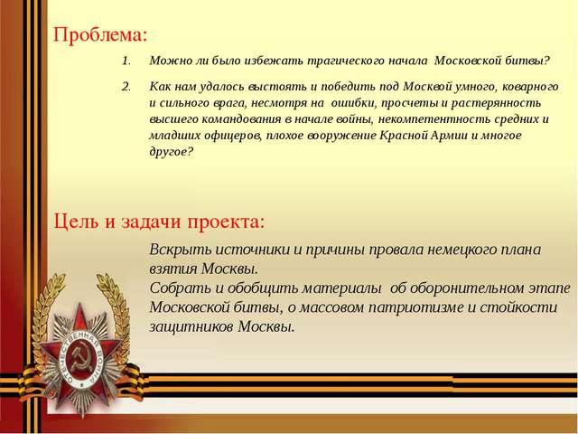Проблема: Можно ли было избежать трагического начала Московской битвы? Как на...