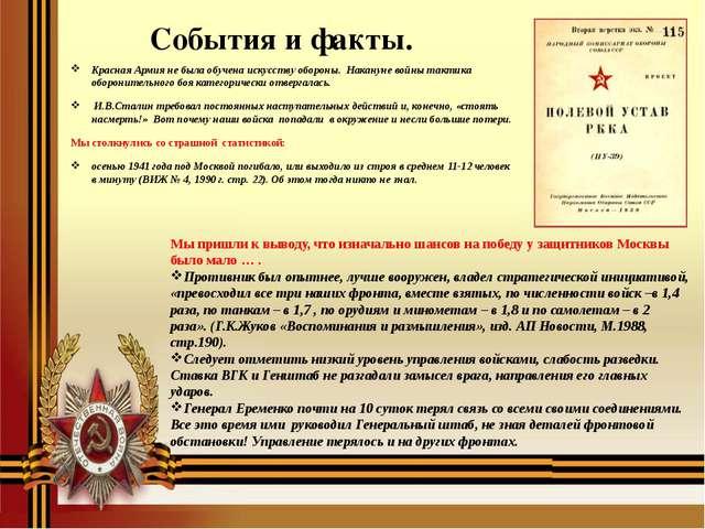 События и факты. Красная Армия не была обучена искусству обороны. Накануне в...