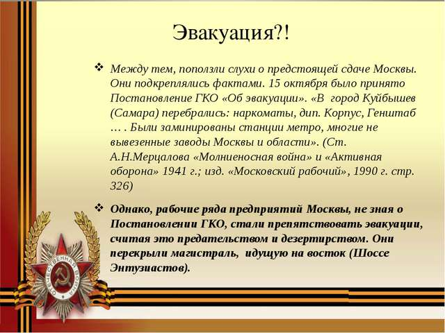 Эвакуация?! Между тем, поползли слухи о предстоящей сдаче Москвы. Они подкреп...