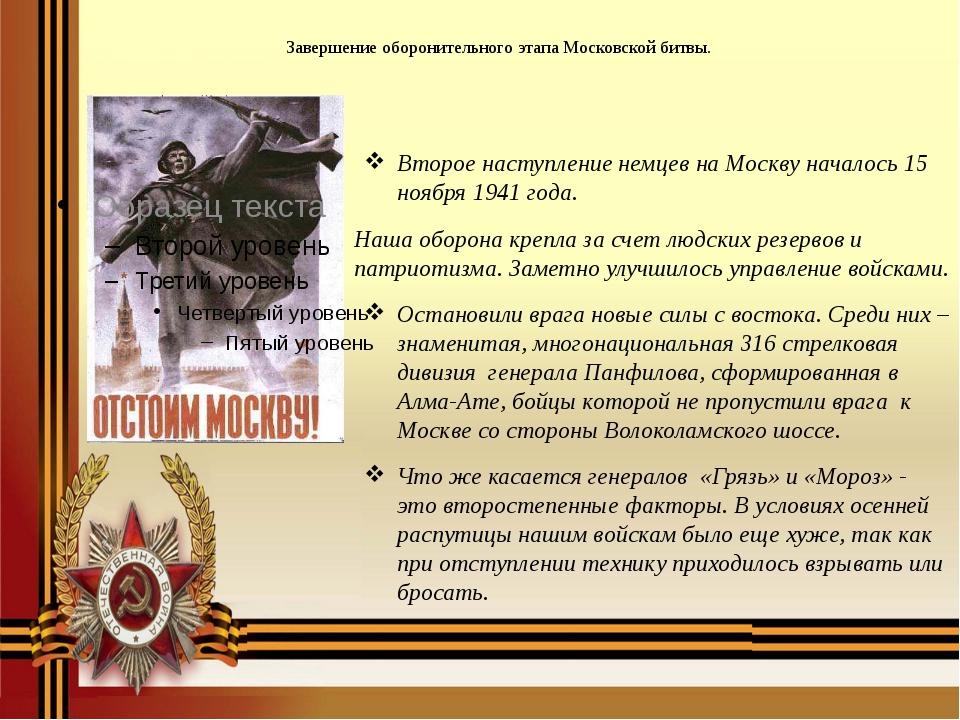 Завершение оборонительного этапа Московской битвы. Второе наступление немцев...