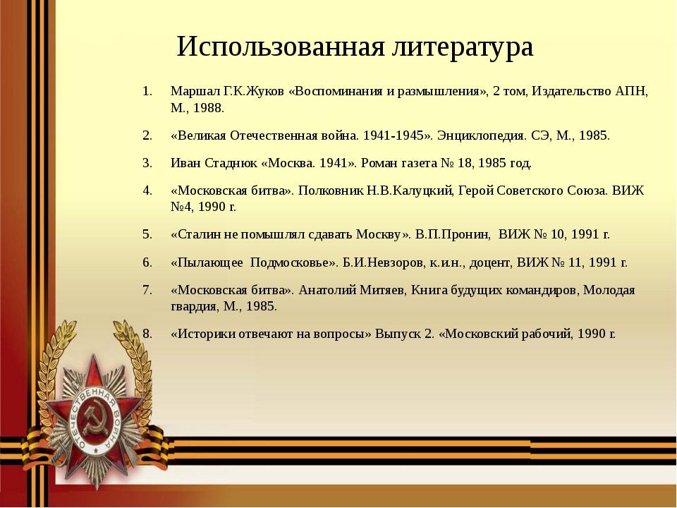 Использованная литература Маршал Г.К.Жуков «Воспоминания и размышления», 2 то...