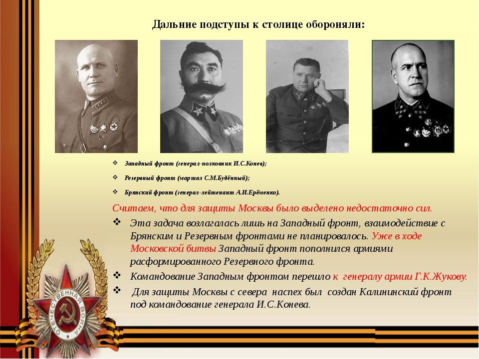 Дальние подступы к столице обороняли: Западный фронт (генерал-полковник И.С....