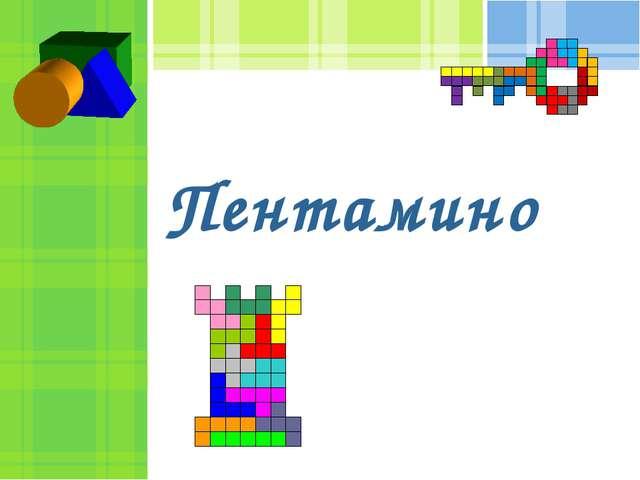 Пентамино