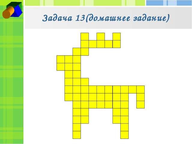 Задача 13(домашнее задание)