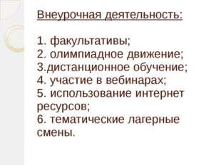 Внеурочная деятельность: 1. факультативы; 2. олимпиадное движение; 3.дистанци