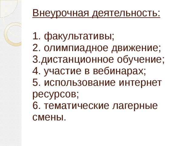 Внеурочная деятельность: 1. факультативы; 2. олимпиадное движение; 3.дистанци...