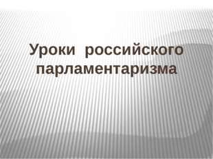 Уроки российского парламентаризма