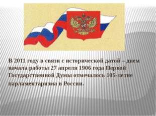 В 2011 году в связи с исторической датой – днем начала работы 27 апреля 1906