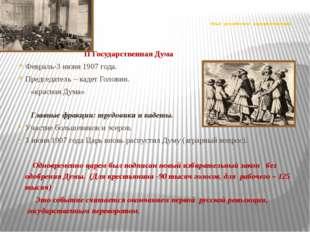 II Государственная Дума Февраль-3 июня 1907 года. Председатель – кадет Голов
