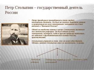 Петр Аркадьевич принадлежал к типу людей: мечтатель-деятель. Он был не только