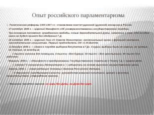 Опыт российского парламентаризма 1. Политические реформы 1905-1907 г.г.: стан