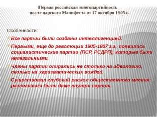 Первая российская многопартийность после царского Манифеста от 17 октября 190