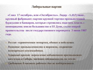 Либеральные партии «Союз 17 октября», или «Октябристы». Лидер –А.И.Гучков , к