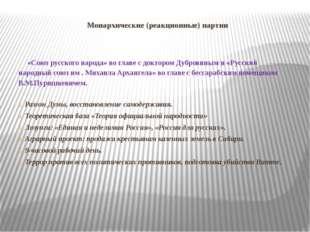 Монархические (реакционные) партии «Союз русского народа» во главе с докторо