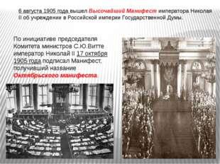 По инициативе председателя Комитета министров С.Ю.Витте император Николай II