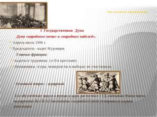 I Государственная Дума Дума «народного гнева» и «народных надежд». Апрель-ию