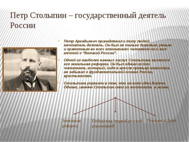 Петр Аркадьевич принадлежал к типу людей: мечтатель-деятель. Он был не только...