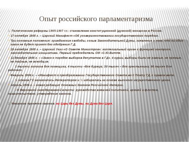 Опыт российского парламентаризма 1. Политические реформы 1905-1907 г.г.: стан...