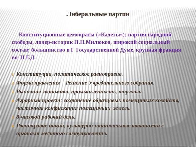 Либеральные партии Конституционные демократы («Кадеты»); партия народной своб...