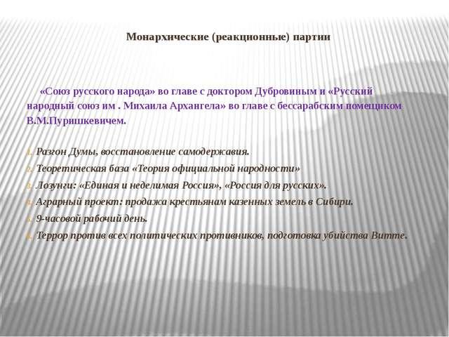 Монархические (реакционные) партии «Союз русского народа» во главе с докторо...