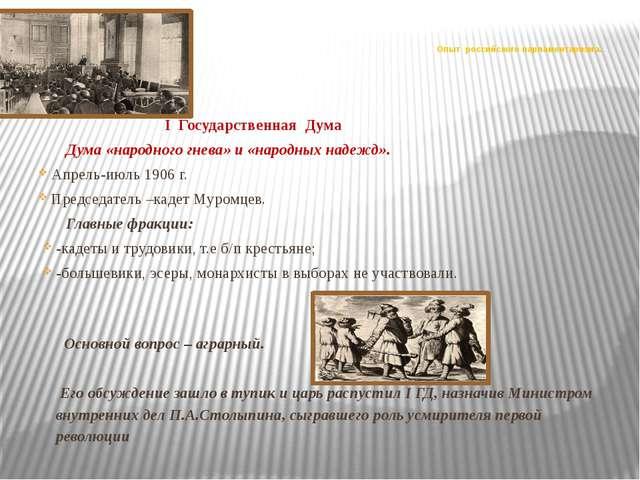 I Государственная Дума Дума «народного гнева» и «народных надежд». Апрель-ию...