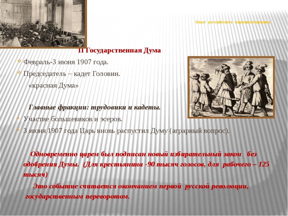 II Государственная Дума Февраль-3 июня 1907 года. Председатель – кадет Голов...