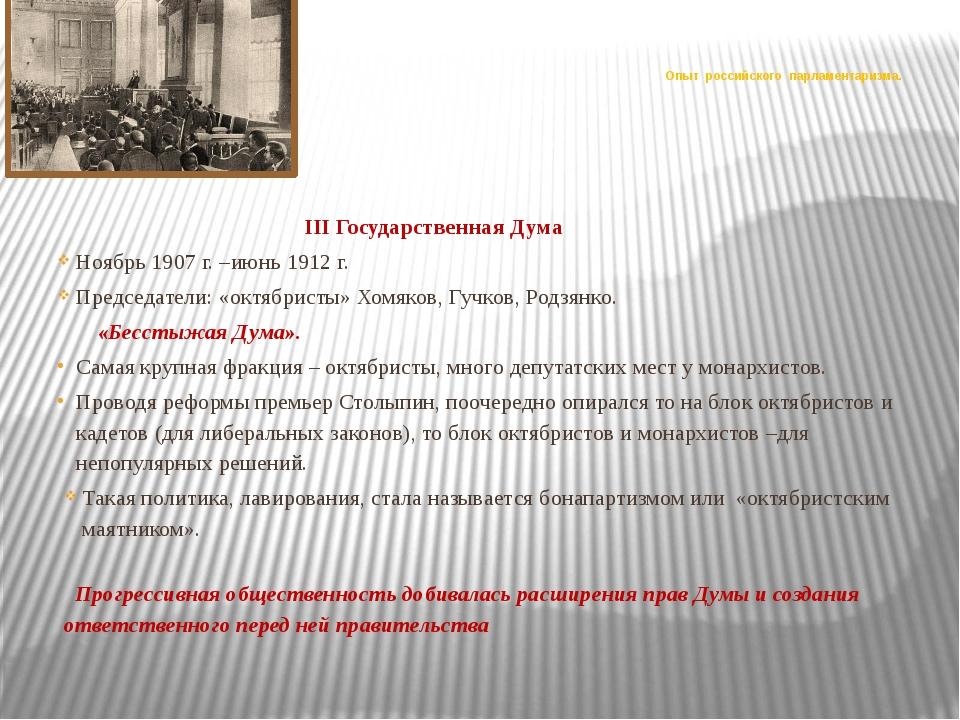 III Государственная Дума Ноябрь 1907 г. –июнь 1912 г. Председатели: «октябри...