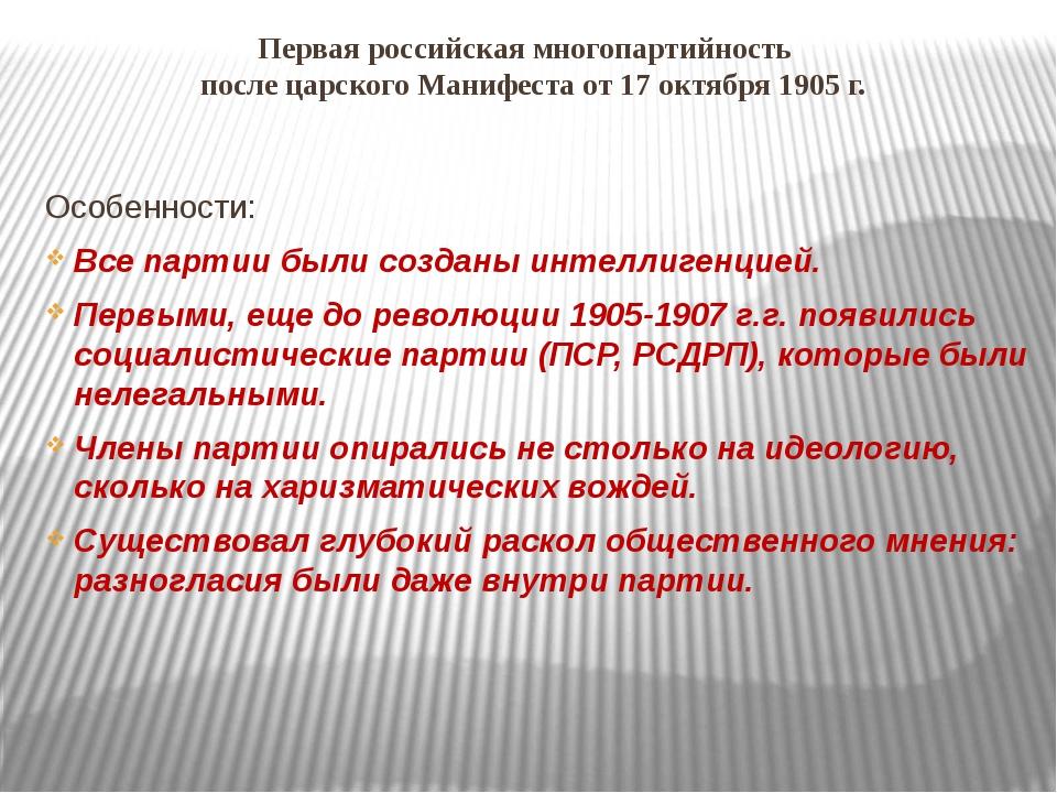 Первая российская многопартийность после царского Манифеста от 17 октября 190...