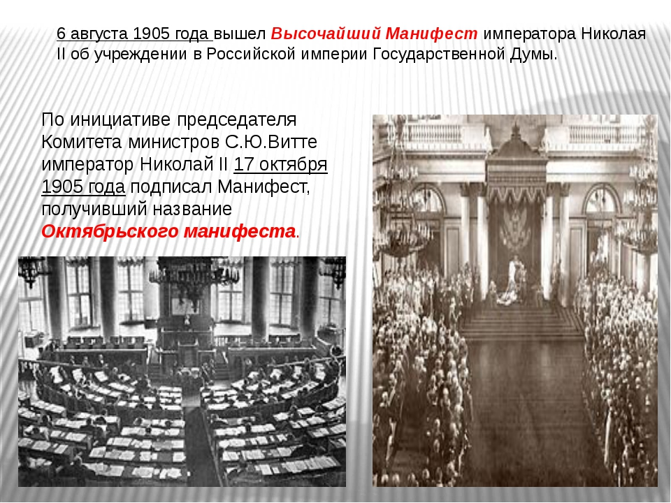 По инициативе председателя Комитета министров С.Ю.Витте император Николай II...