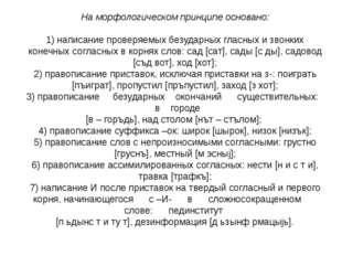 На морфологическом принципе основано: 1) написание проверяемых безударных гла