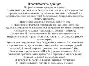 Фонетический принцип На фонетическом принципе основаны: 1) написание приставо