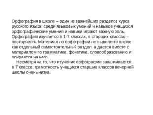 Орфография в школе – один из важнейших разделов курса русского языка; среди я