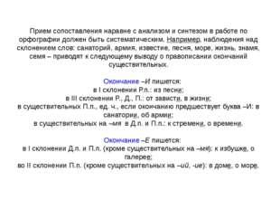 Прием сопоставления наравне с анализом и синтезом в работе по орфографии долж