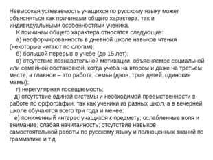 Невысокая успеваемость учащихся по русскому языку может объясняться как причи