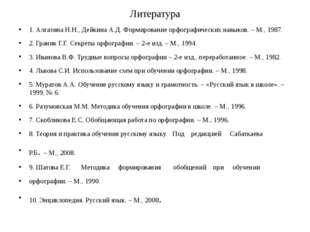 Литература 1. Алгазина Н.Н., Дейкина А.Д. Формирование орфографических навыко