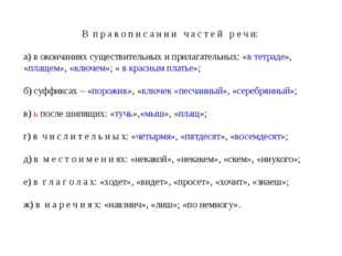В п р а в о п и с а н и и ч а с т е й р е ч и: а) в окончаниях существительн