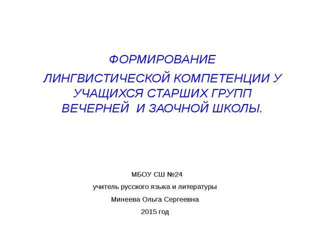 ФОРМИРОВАНИЕ ЛИНГВИСТИЧЕСКОЙ КОМПЕТЕНЦИИ У УЧАЩИХСЯ СТАРШИХ ГРУПП ВЕЧЕРНЕЙ И...