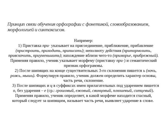 Принцип связи обучения орфографии с фонетикой, словообразованием, морфологией...