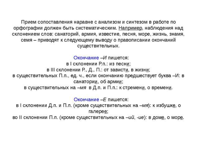 Прием сопоставления наравне с анализом и синтезом в работе по орфографии долж...