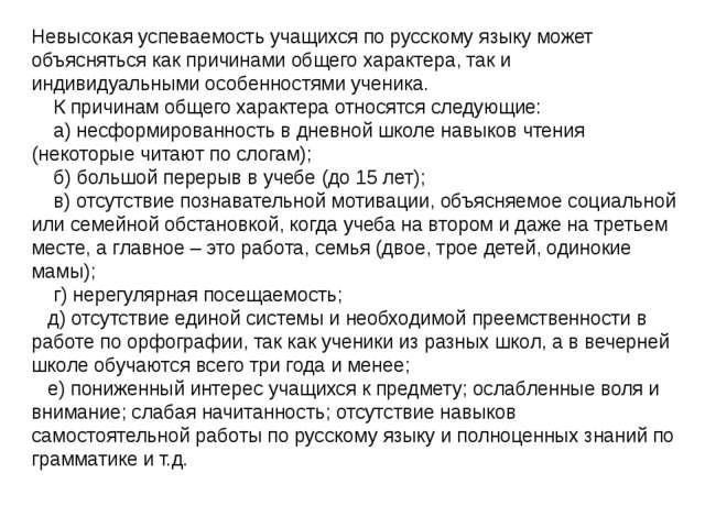 Невысокая успеваемость учащихся по русскому языку может объясняться как причи...