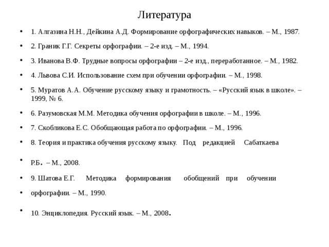 Литература 1. Алгазина Н.Н., Дейкина А.Д. Формирование орфографических навыко...