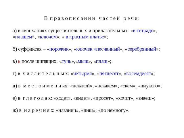 В п р а в о п и с а н и и ч а с т е й р е ч и: а) в окончаниях существительн...