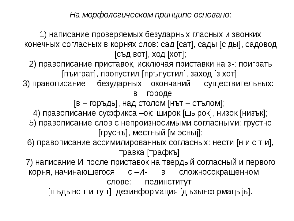 На морфологическом принципе основано: 1) написание проверяемых безударных гла...