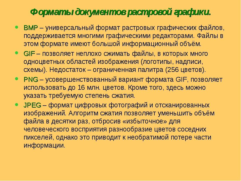 Форматы документов растровой графики. BMP – универсальный формат растровых гр...