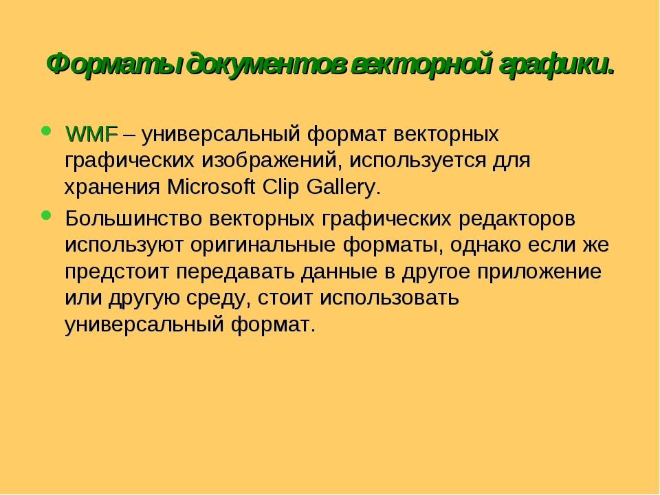 Форматы документов векторной графики. WMF – универсальный формат векторных гр...