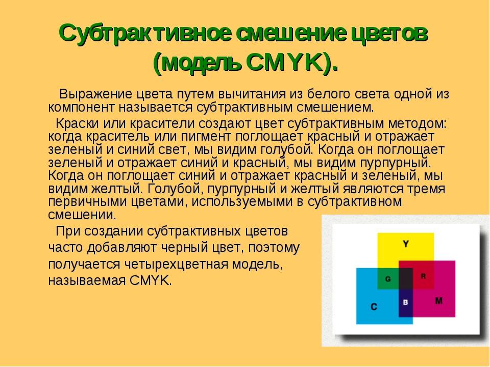 Субтрактивное смешение цветов (модель CMYK). Выражение цвета путем вычитания...